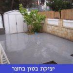 יציקת בטון בחצר
