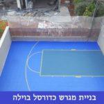 בניית מגרש כדורסל בוילה