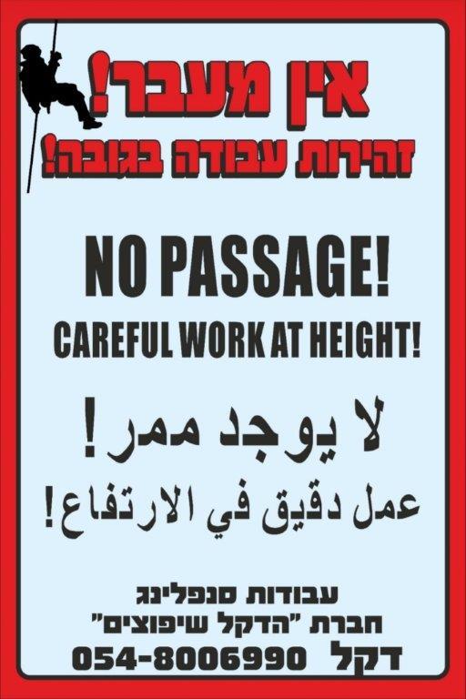 שלט לעבודה בגובה וסנפלינג- סכנה אין מעבר